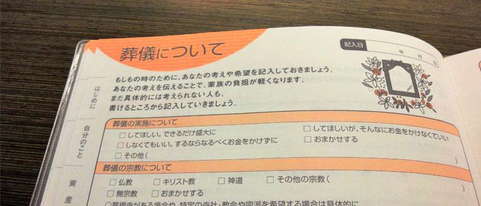 終活・エンディングノート