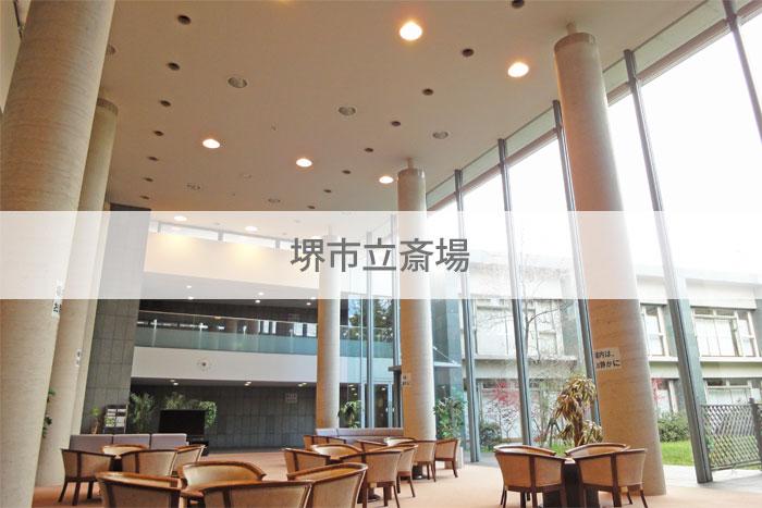 堺市立斎場は非常に便利な葬儀式場&火葬場