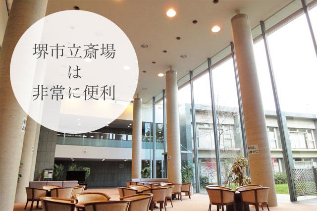 ブログ堺市立斎場は非常に便利