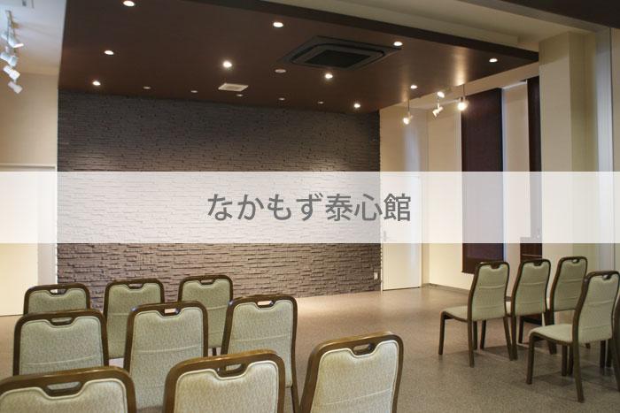 なかもず泰心館(堺市北区)は家族葬に最適