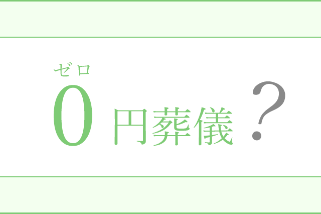 ブログ0円葬儀