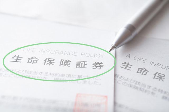 ブログ生命保険(死亡保険金)の請求