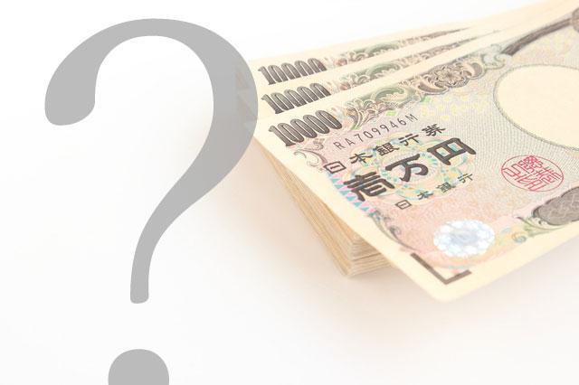 50万円が200万円?