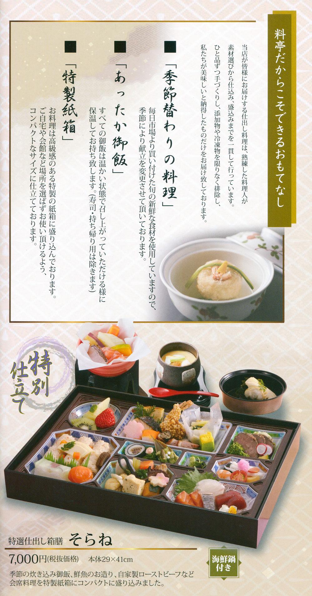 告別式の料理1