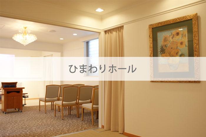 ひまわりホール(堺市東区)完全貸切り家族葬ホール